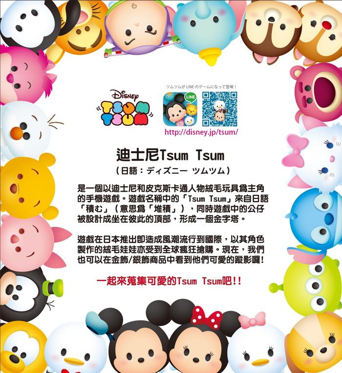 迪士尼TsumTsum介紹