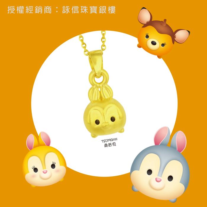 TSUM金飾-桑普兔