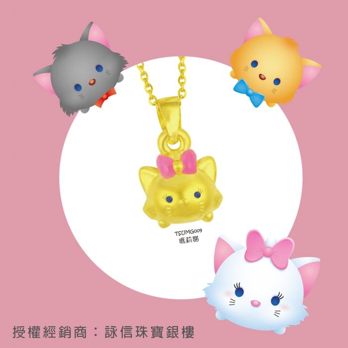 TSUM金飾-瑪莉貓